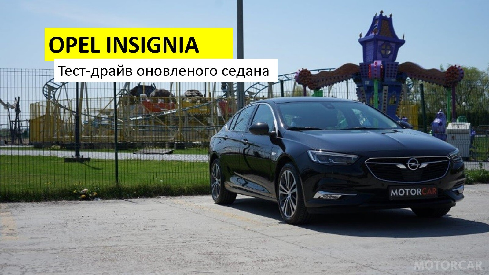 Opel Insignia тест-драйв огляд