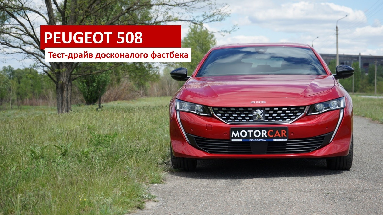 Peugeot 508 фастбек огляд тест-драйв