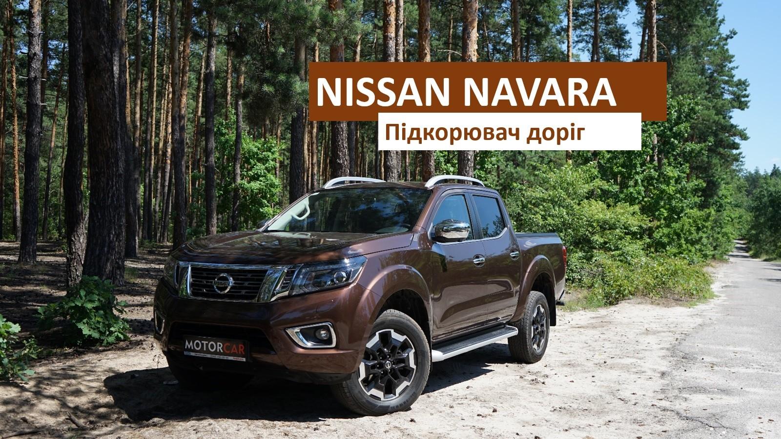 Nissan Navara 2020 пікап огляд