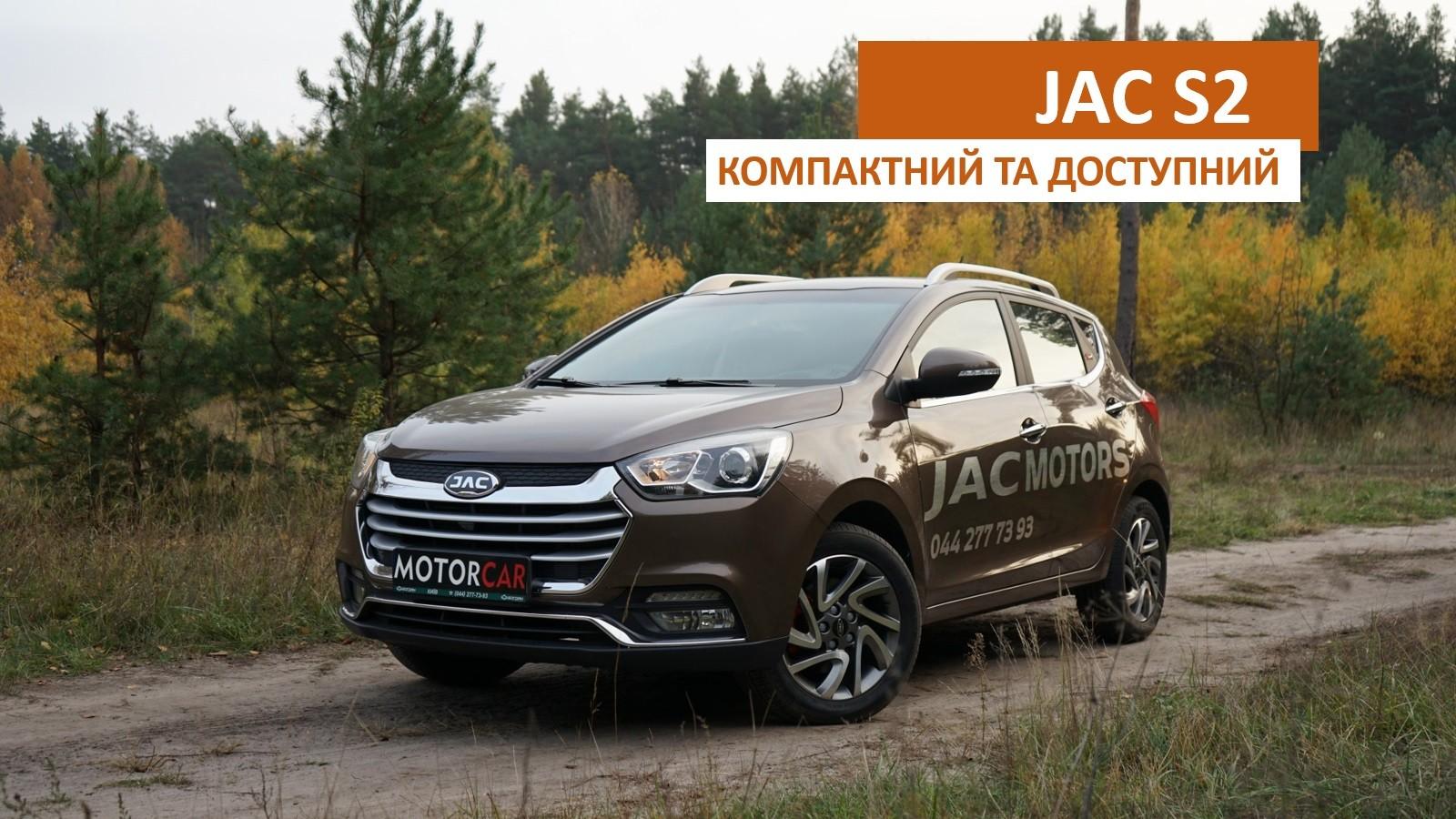 JAC S2 2020 року
