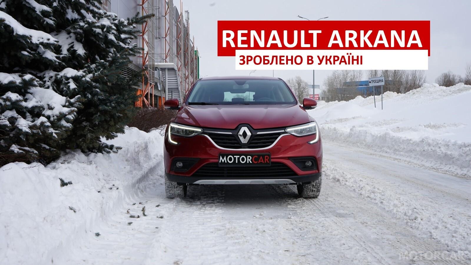 Renault Arkana 2021 року