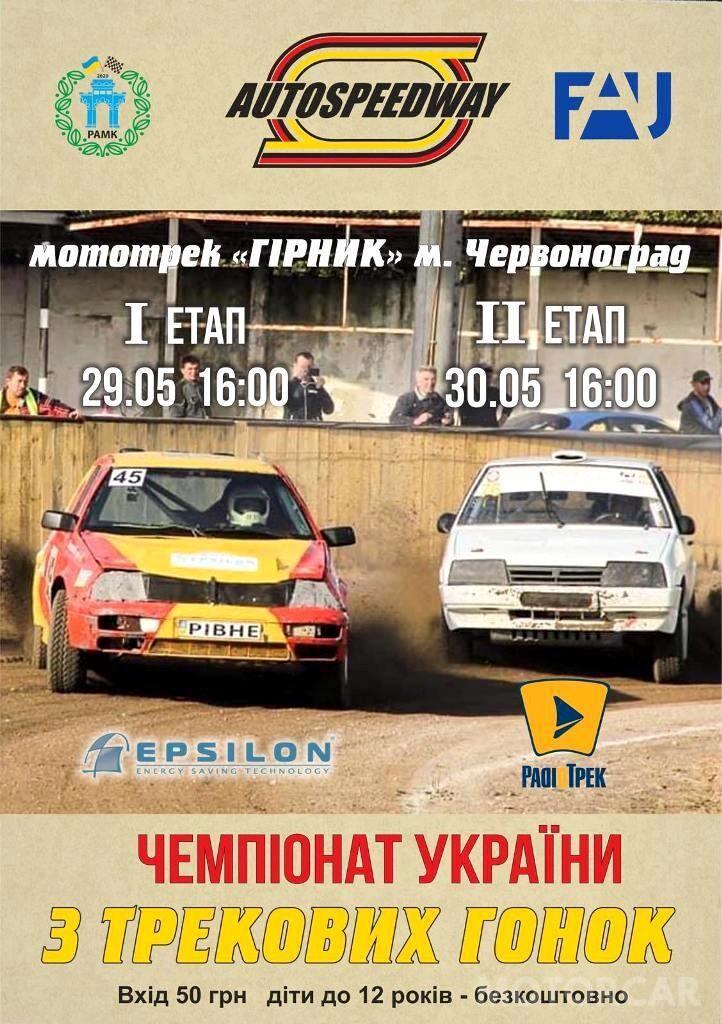 Чемпіонат України з трекових гонок: Трохи атмосфери «Автоспідвея»