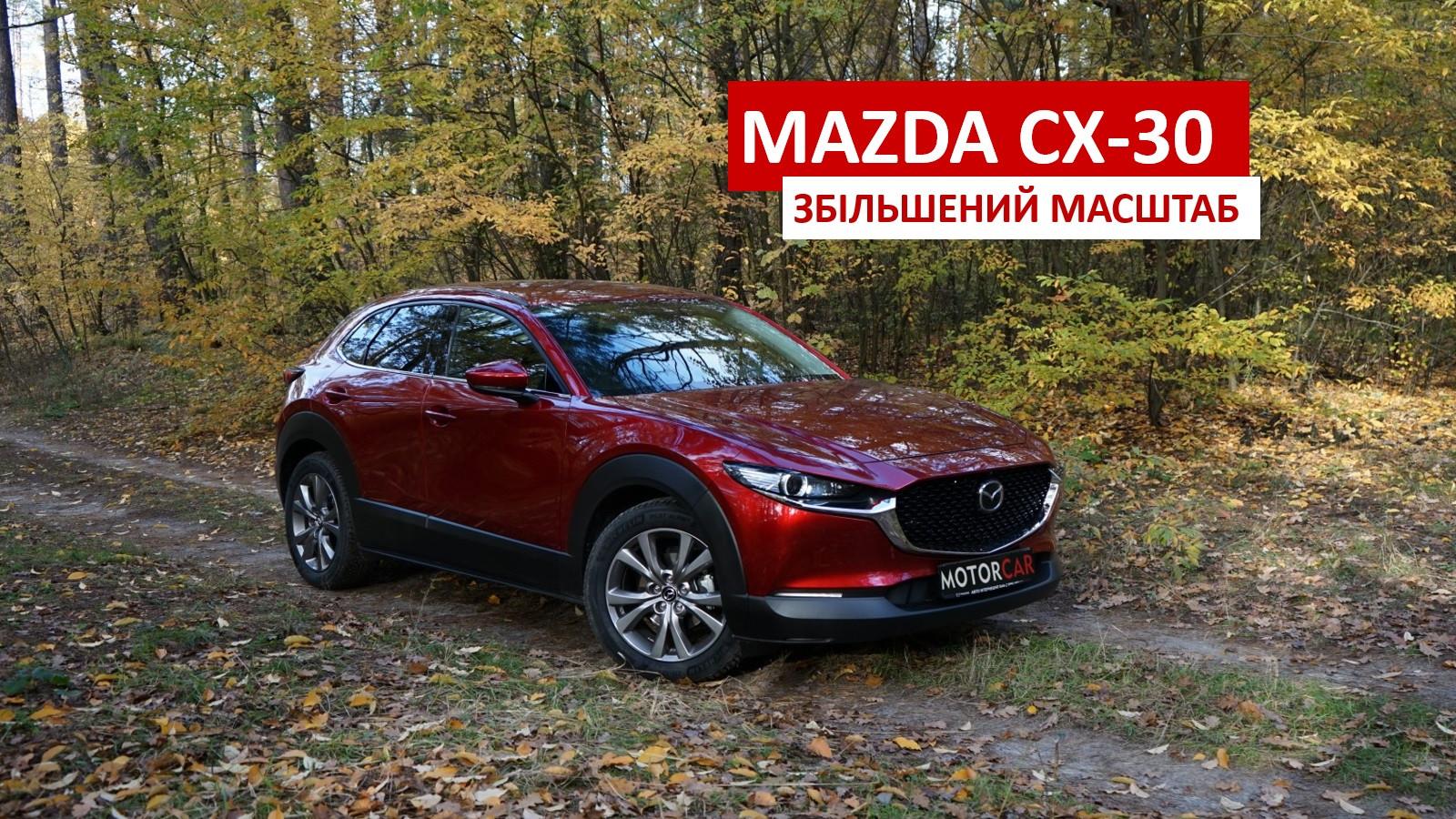 Mazda СХ-30 відео огляд