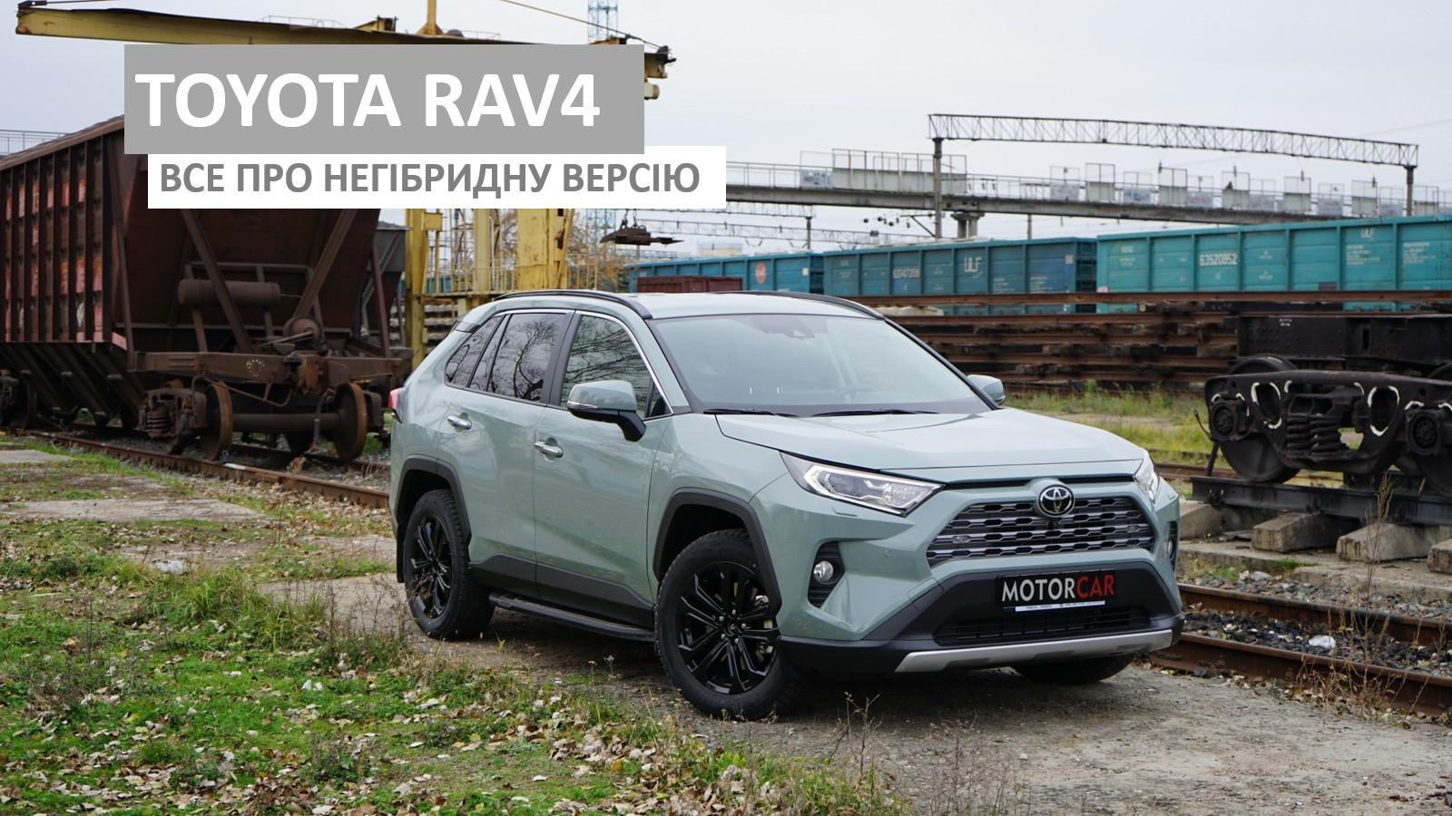 Тест-драйв Toyota RAV4 відео огляд 2021